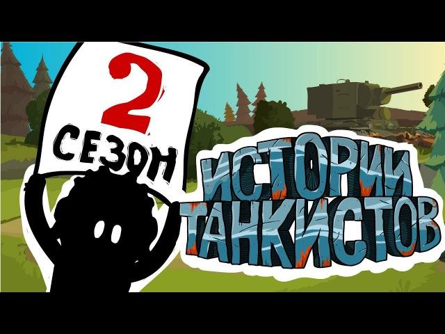 Истории танкистов Сезон 2 анимация