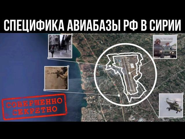 ОБОРОНА ХМЕЙМИМА ТАЙНА ЗА 3 КОЛЬЦАМИ новости сирия вкс россии авиабаза хмеймим обстрел дроны