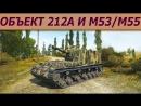Артиллерия WoT. День без рангов. Объект 212A и M53/M55. Стрим танки.