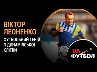 Віктор Леоненко. Футбольний геній з динамівської клітки