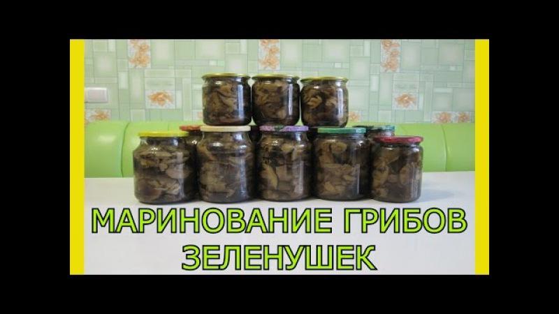 Маринование грибов на зиму Консервация грибов на зиму Простой рецепт маринован смотреть онлайн без регистрации
