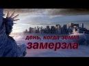 День когда земля замерзла 02 фантастика боевик триллер Год 2020