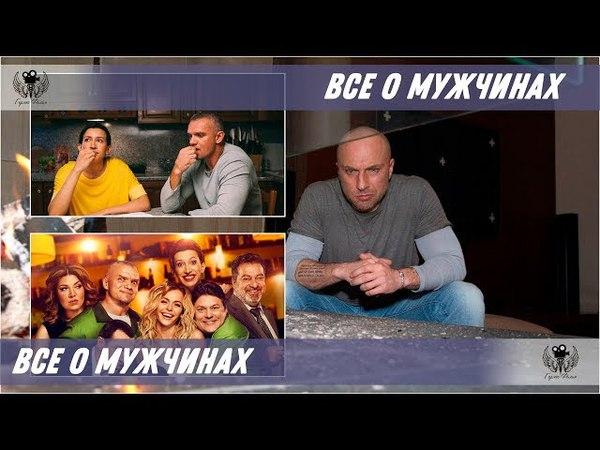 Все о мужчинах. 2016. Трейлер