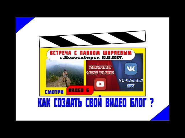 Как создать свой видео блог Видео 6) Павел Ширяев