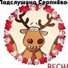 Подслушано Серпнёвое