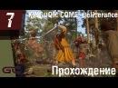 KINGDOM COME: Deliverance ● Прохождение 7 ● УБИЛИ РЫЦАРЯ