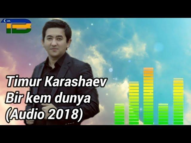 Timur Karashaev Bir kem dunya Тимур Карашаев Бир кем дуня music version