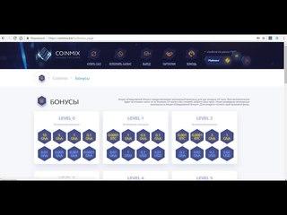 Обзор Майнинга Криптовалют Coinmix плюшки в этом проекте