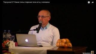 Торсунов О.Г.  Какие типы старения тела есть у человека
