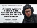 ЯЦЕНЮК - 2 - видеоприкол, шаржи, юмор, демотиваторы, 2 подборка , YATSENYUK 2 \ ТОР 1