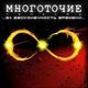 Многоточие  [http://muz-vk.ru] - Чёрные Кошки  Для загрузки воспользуйтесь ссылкой - http://muz-vk.ru/?audio_name=Многоточие
