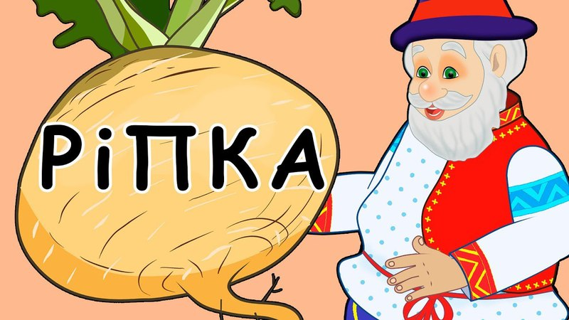 Ріпка. Українські народні казки