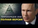 Крах США: Россия берётся за ДЕЛО! Новый фильм о Путине Миропорядок 2018 . Фильм Владимира Соловьева
