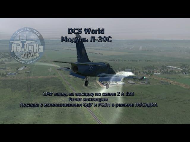 DCS World. Л-39С. СМУ, 2Х180, конвеер, заход на посадку с помощью посадочных систем.