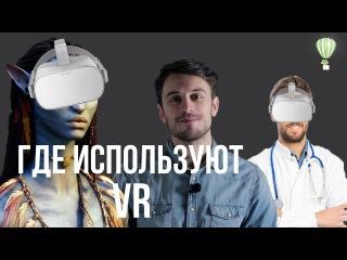 Как используют виртуальную реальность / 6+