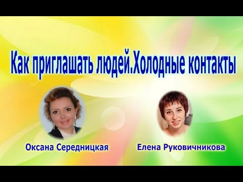 Как приглашать людей Холодные контакты Оксана Середницкая