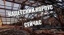 Кадетский корпус Артуха Полтава Подлежит восстановлению