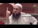 Мухаммад Хоблос Никто не может меня судить Мощная речь