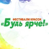 "Логотип Фестиваль красок ""БУДЬ ЯРЧЕ!"""