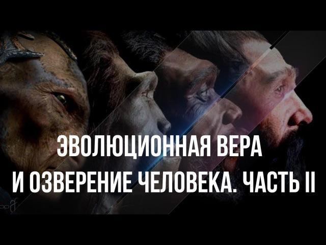 Эволюционная вера и озверение человека Часть II Александр Белов