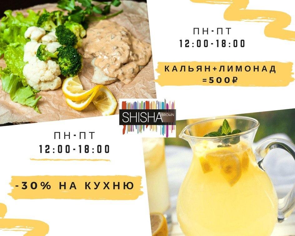 Кафе, кальянная «SHISHA BROWN» - Вконтакте