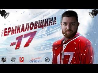 #ЕРЫКАЛОВЩИНА №17: Мурзинов в Сибири! Хоккеисты - вахтовики! Олимпийский флаг д ...