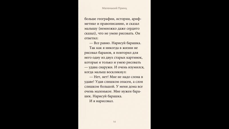 А.Полярный Маленький принц. Глава 2.
