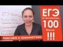 Подготовка к экзамену ЕГЭ по английскому: лексика и грамматика. Лайфхаки для успешной сдачи. 12