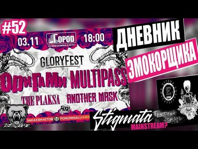 ДНЕВНИК ЭМОКОРЩИКА 52: GLORY FEST | ОРИГАМИ | MULTIPASS | THE PLAKSA | ANOTHER MASK