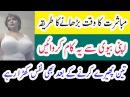 Agr Lambhi Mubashrt Chaty Hain Tu Bivi Say Yeh Kam Zror krwaen مباشرت کے دوران بیوی سے یہ کام کر