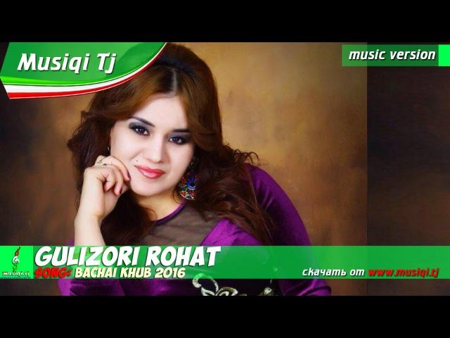 Гулизори Рохат Бачаи хуб 2016 Gulizori Rohat Bachai khub 2016