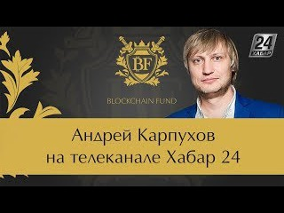 🎬 Андрей Карпухов на телеканале Хабар 24 | Президент Blockchain Fund на Телеканале Хаба ...