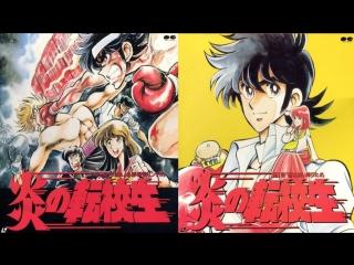 Жгущий переведённый ученик (2 серия) / Honoo no Tenkousei / Blazing Transfer Student (1991)