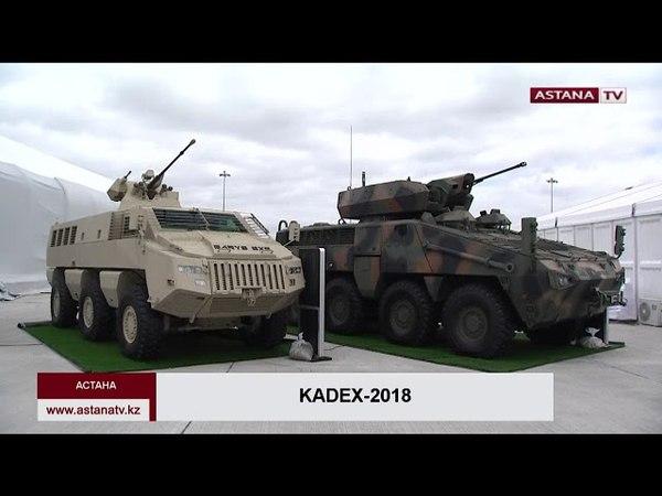 Астанада халықааралық Kadex-2018 көрмесі басталды