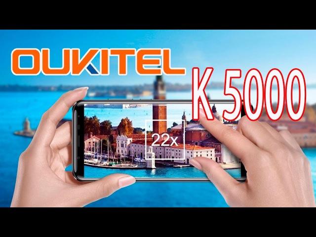 Oukitel K5000 хороший выбор Начало продаж