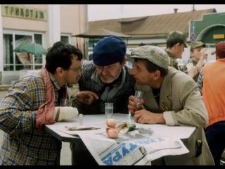 """Фрагмент 3 х/ф """" Дети понедельника"""" (1997) Россия, реж. Алла Сурикова"""
