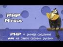 PHP пример создание api на сайте своими руками доступ к аккаунту