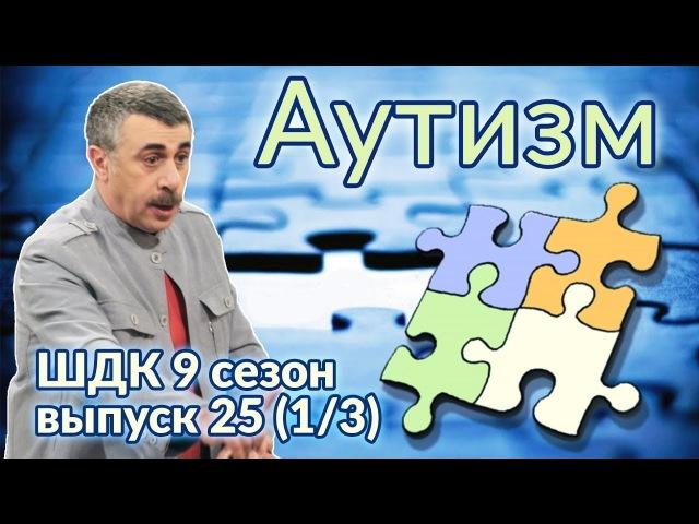 Аутизм - Доктор Комаровский