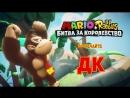 Донки Конг в игре Mario Rabbids Битва за королевство