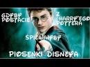 Gdyby postacie z Harry'ego Pottera śpiewałyby piosenki disney'a (Гарри Поттер и Диснеевские Песенки на польском)