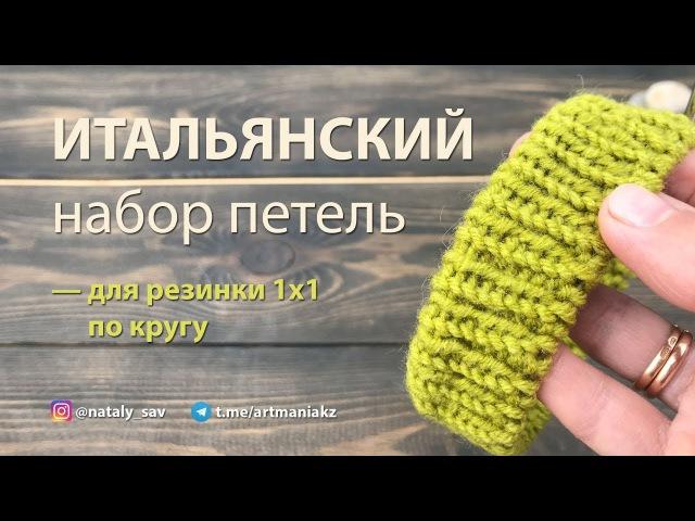 ИТАЛЬЯНСКИЙ НАБОР ПЕТЕЛЬ для резинки 1х1 по кругу tubular cast on