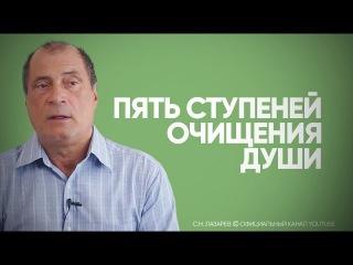 Лазарев С.Н. -  Пять ступеней очищения души