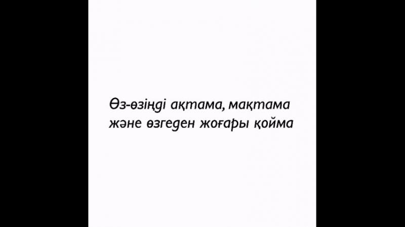 Өзіңді өзгеден жоғары қойма Ерлан Ақатаев