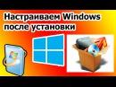 Что делать после установки Windows? Где скачать драйверы и необходимый софт?