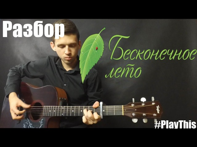 БЕСКОНЕЧНОЕ ЛЕТО на гитаре Разбор Табы Уроки гитары от PlayThis 27