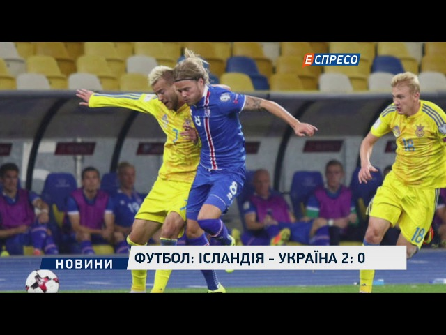 Футбол: Ісландія-Україна 2:0