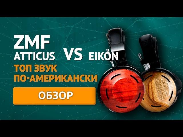 Обзор наушников ZMF EIKON и ZMF ATTICUS ✓ Совместно с их создателем!