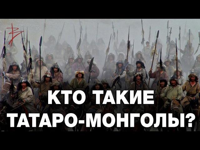 Кем были татаро-монголы? Что такое на самом деле татаро-монгольское иго? Виталий Сундаков