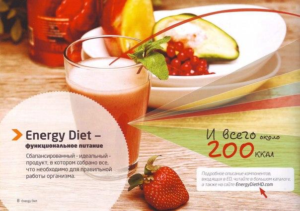 Энерджи Диет Баллы. Energy Diet от NL International - диетическое питание или лохотрон?