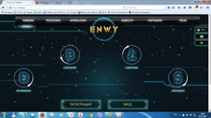 Enwy - новый псевдооблачный майнинг! Бонус 100 Ghs за регистрацию!